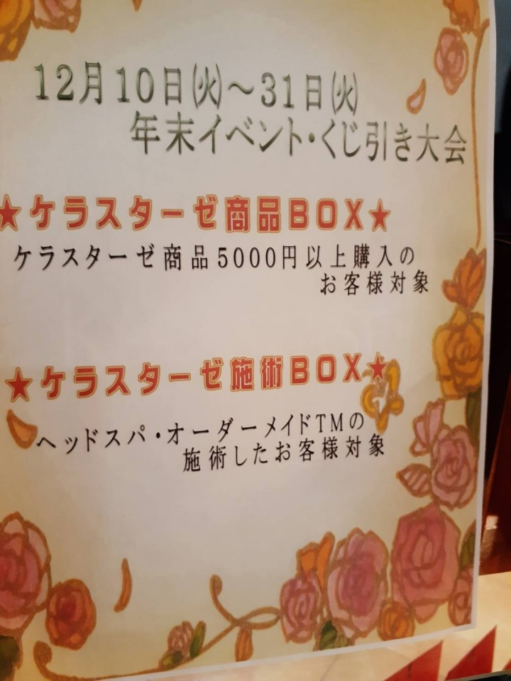 年末までの店内イベントのお知らせ | ショップブログ | 東京楽天地
