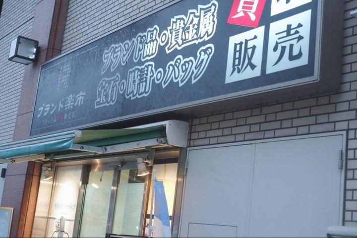 錦糸町ホワイトニング